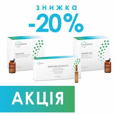 Скидка 20% (Reducing Extracts + Burn Pro + Firming Pro)