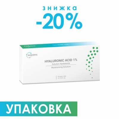 Упаковка 012NR HYALURONIK ACID1%( Moisturizing Solution) / Зволожуючий засіб 10 шт