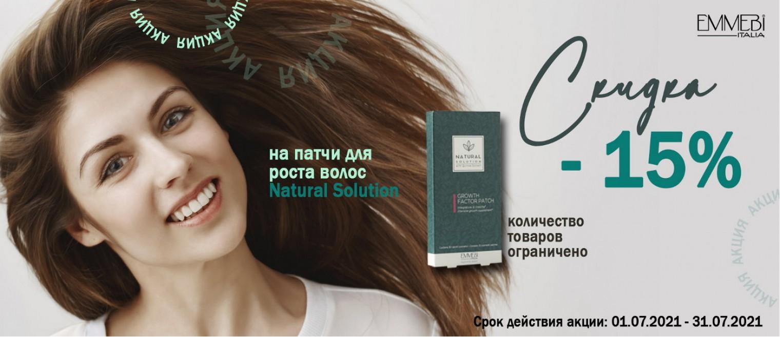 Скидка - 15 %<br/>на патчи для роста волос<span>