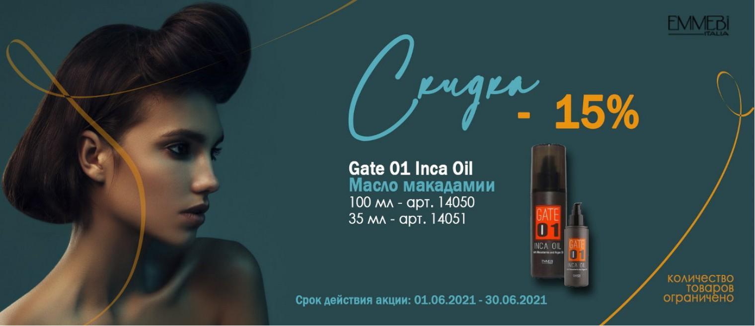 - 15 %<br/>на продукты<span>GATE 01 Inca Oil