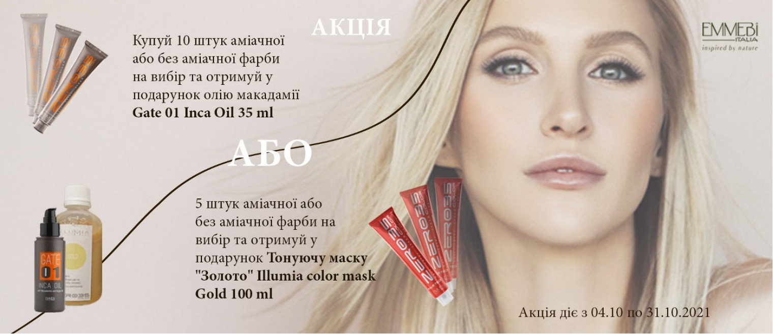 - 15 %<br/>на продукты<span>HAIR PRO