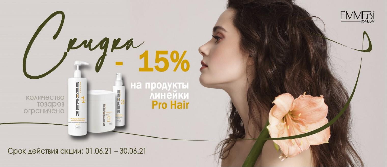 Скидка - 15 %<br/>на продукты<span>Hair Pro